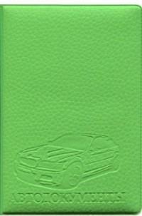 Обложка для автодокументов зеленая ПВХ