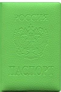 Обложка для паспорта зеленая ПВХ