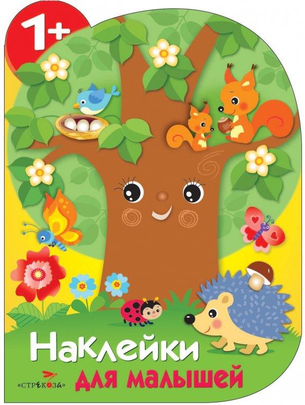 Наклейки для малышей. Дерево: 1+