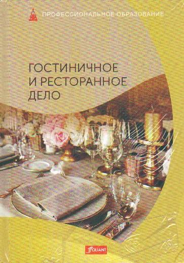 Гостиничное и ресторанное дело: Учебник