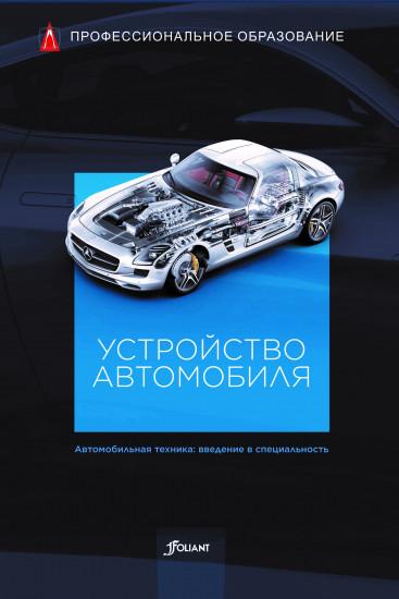 Устройство автомобиля: Учебник