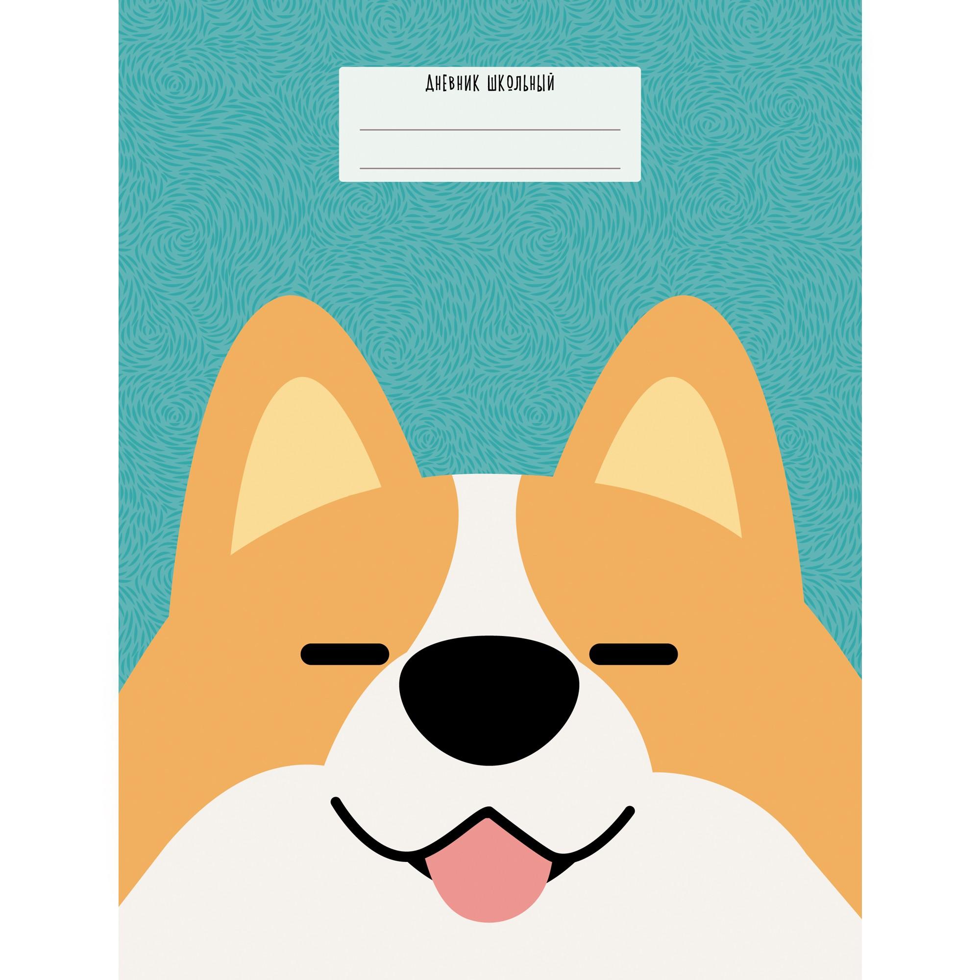 Дневник ст кл Счастливый пес