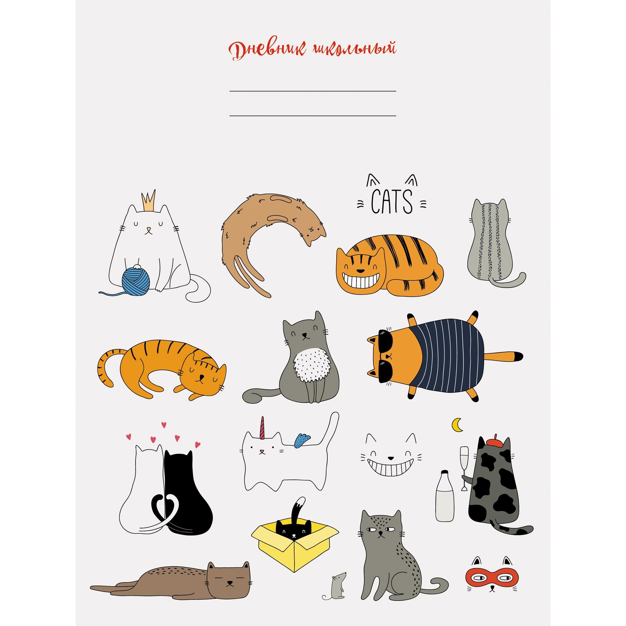 Дневник ст кл Забавные котята