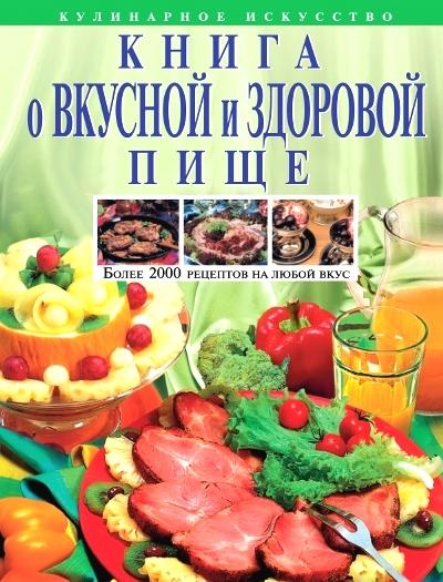 Книга о вкусной и здоровой пище: Более 2000 рецептов на любой вкус