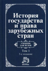 История государства и права зарубежных стран: В 2 т. Т.1: Древний мир и Ср