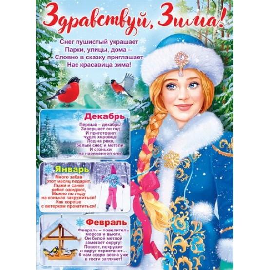 Плакат Здравствуй, зима! А2 вертик девушка-зима снегири