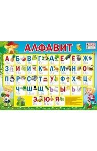 Плакат Алфавит А4 Пиши Стирай