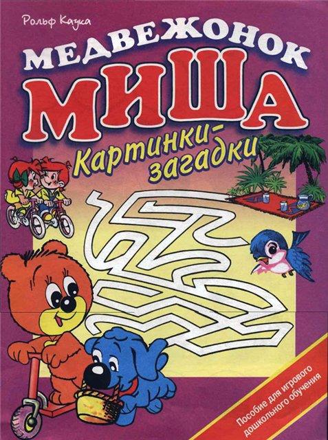 Медвежонок Миша: Веселые игры (тонкая)