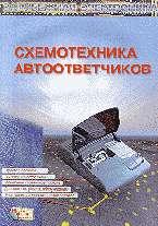 Схемотехника автоответчиков