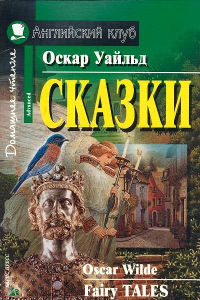 Сказки = Fairy Tales: Домашнее чтение