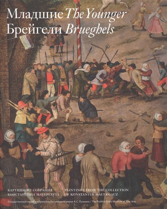 Младшие Брейгели. Картины из собрания Константина Мауергауза