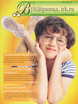 Вундеркинд.irk.ru 1-й журнал о талантливых детях Приангарья