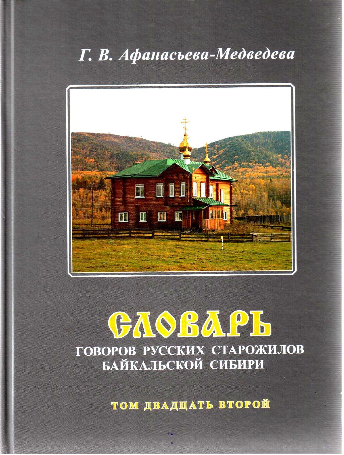 Словарь говоров русских старожилов байкальской Сибири Т.22