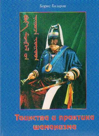 Таинство и практика шаманизма. Кн.1-2