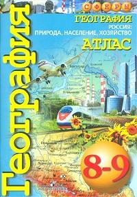 Иллюстрация 1 из 5 для география россии. 8-9 классы. Атлас с.