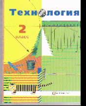 Технология. 2 кл.: Учебник /+676930/