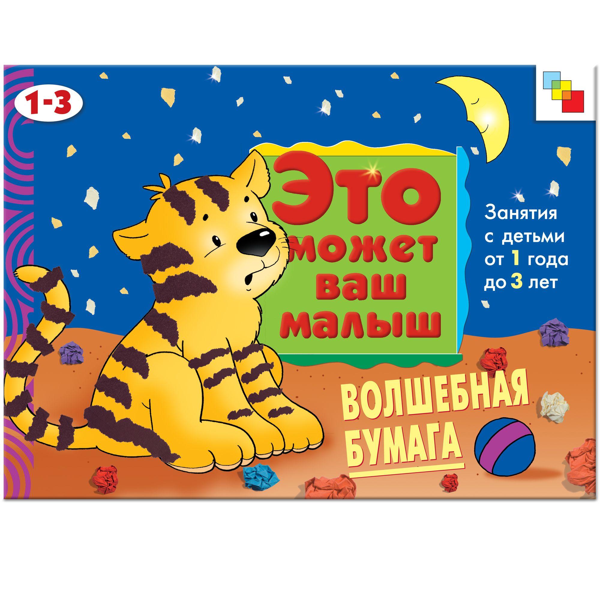 Волшебная бумага: Занятия с детьми от 1 года до 3 лет