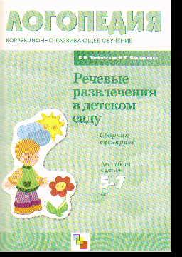 Речевые развлечения в д/с: Сборник сценариев: Для работы с детьми 5-7 с ОНР