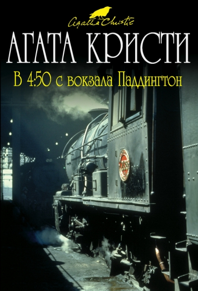 В 4:50 с вокзала Паддингтон: Детективный роман