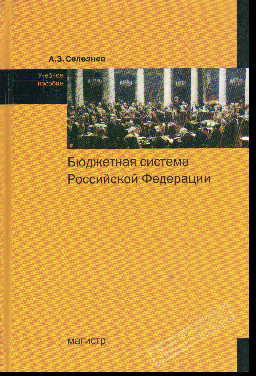 Бюджетная система РФ: Учеб. пособие
