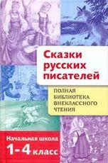 Сказки русских писателей. Полная библиотека внеклассного чтения. 1-4 класс