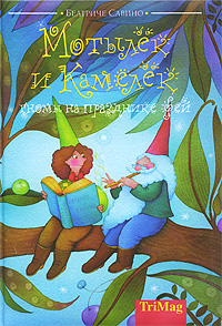 Мотылек и Камелек, гномы на празднике фей