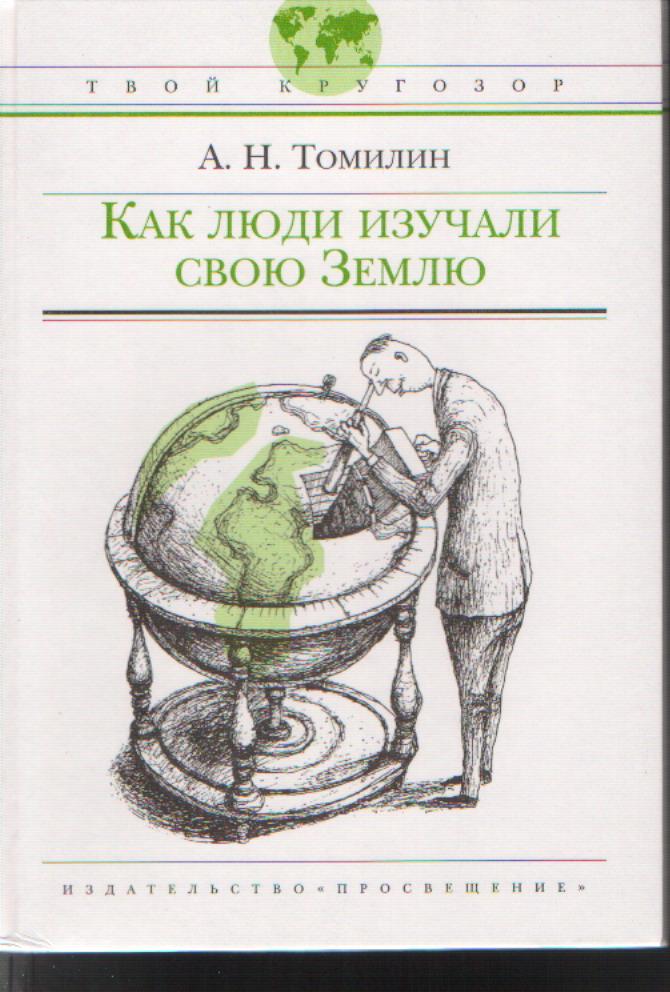 Как люди изучали свою Землю: Для сред. школьного возраста