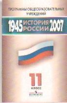Программы Общеобр. учрежд. История России. 1945-2007 гг.: 11 кл.