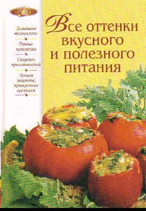 Все оттенки вкусного и полезного питания