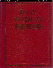 Новая Российская энциклопедия: Т.4(2): Гамбургская - Головин