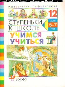 Ступеньки к школе: Вып.12: Учимся учиться: Пособие по обуч. детей ст. дошк