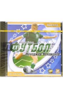 CD Футбол. Лига чемпионов
