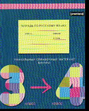 Тетрадь 12л линейка темат Русский язык 3-4 класс