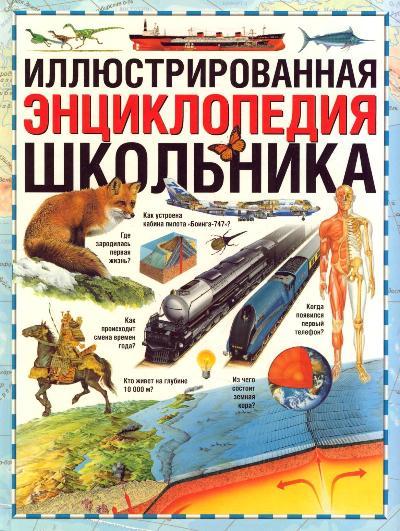 АКЦИЯ Иллюстрированная энциклопедия школьника