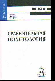 Сравнительная политология: Учеб. пособие для вузов