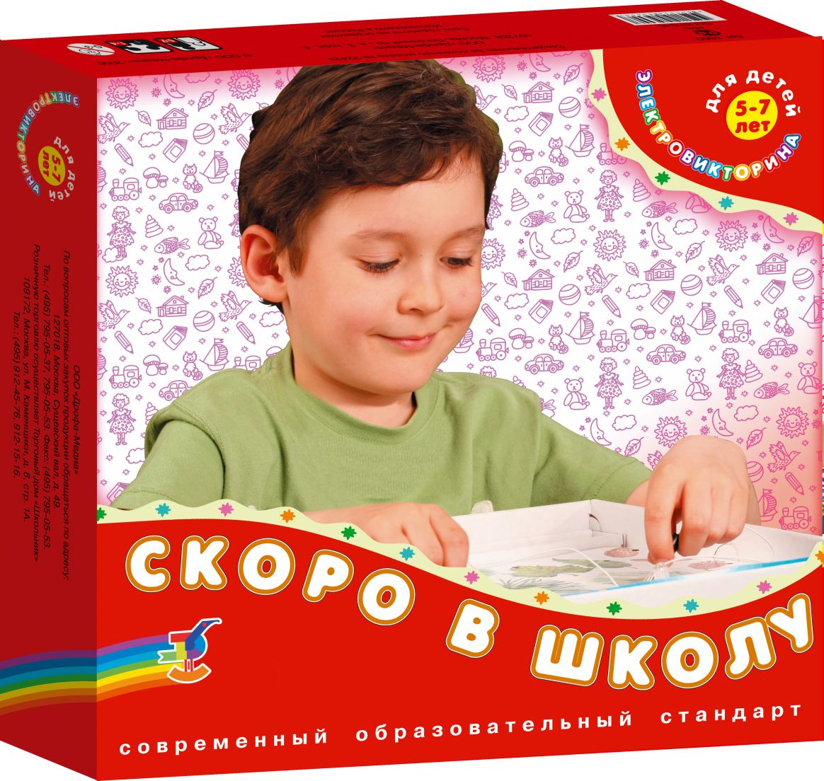 Электровикторина Скоро в школу 5-7 лет