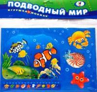 Мобиль Подводный мир