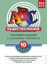 Обществознание. 10 кл.: Тестовые задания к основным учебникам: Раб. тетрадь