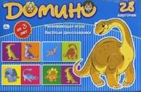 Домино Веселые динозаврики