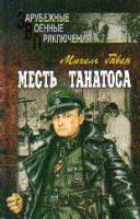 Месть Танатоса: Роман