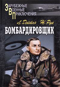 Бомбардировщик: Романы