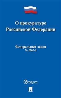 """ФЗ """"О прокуратуре РФ"""" № 2202-1-ФЗ"""