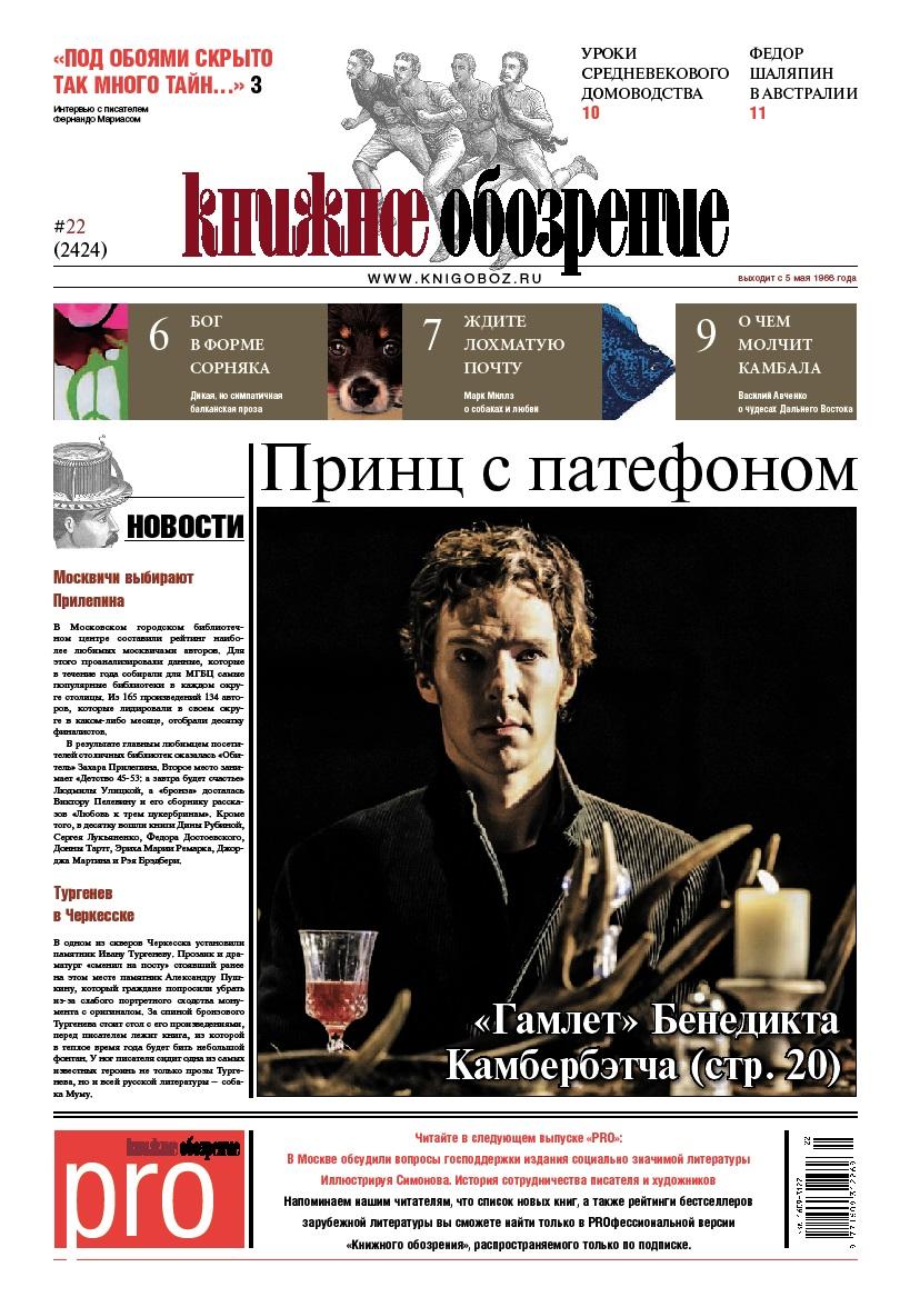 Газета. Книжное обозрение № 22 (2424)