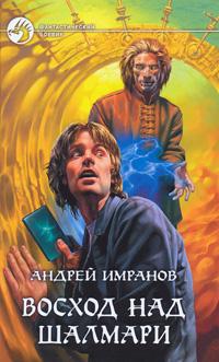 Восход над Шалмари: Фантастический роман