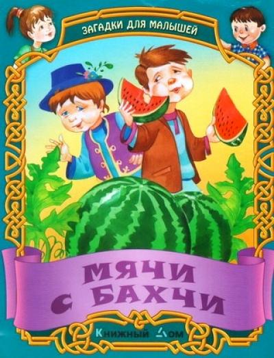 Мячи с бахчи: Русские народные загадки