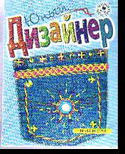 Творч Юный дизайнер + книга