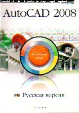 AutoCAD 2008: русская версия: быстрый старт