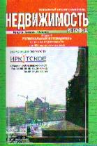 Журнал Недвижимость региона: Телефонный каталог-справочник. 2008 № 1
