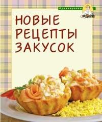 Новые рецепты закусок