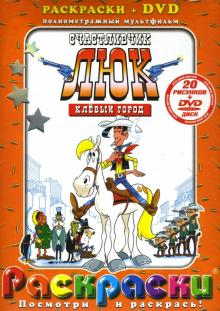 DVD Счастливчик Люк. Клевый город: Мультфильм + раскраска
